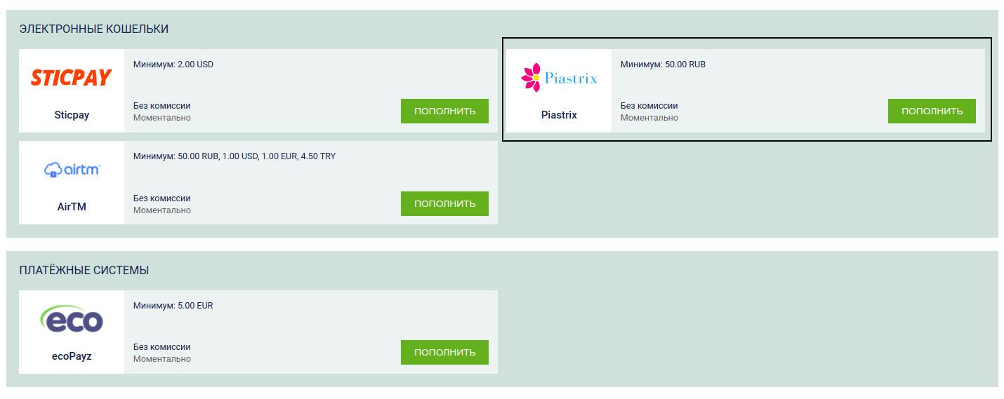 Букмекерські контори, які приймають платежі через  Piastrix Wallet